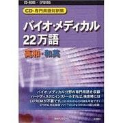 CD-専門用語対訳集バイオ・メディカル22万語英和・和英