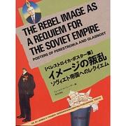 イメージの叛乱―ソヴィエト帝国へのレクイエム ペレストロイカ・ポスター集 [単行本]
