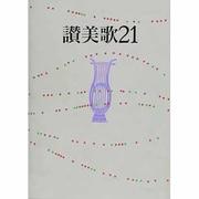 讃美歌21 [単行本]