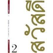 タイ語で出そう!グリーティングカード―マリンのタイ語生活〈2〉 [全集叢書]