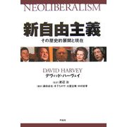 新自由主義―その歴史的展開と現在 [単行本]