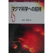 マグマ科学への招待(ポピュラー・サイエンス) [単行本]