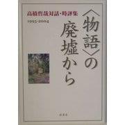 """""""物語""""の廃墟から―高橋哲哉対話・時評集1995-2004 [単行本]"""