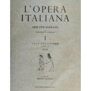 イタリアオペラアリア名曲集 ソプラノ〈1〉 改訂版