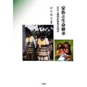 家族と生命継承―文化人類学的研究の現在 [単行本]