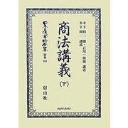 商法講義〈下〉 復刻版 (日本立法資料全集〈別冊707〉) [全集叢書]