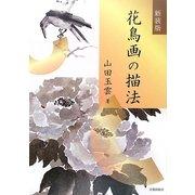 花鳥画の描法 新装第2版 [単行本]