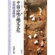 中国山地の縄文文化―帝釈峡遺跡群(シリーズ「遺跡を学ぶ」) [単行本]