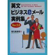英文ビジネスeメール実例集〈Ver.2.0〉 [単行本]