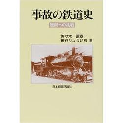 事故の鉄道史―疑問への挑戦 [単行本]