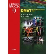 DMAT(プレホスピタルMOOKシリーズ〈9〉) [単行本]