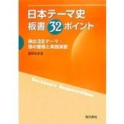 日本テーマ史板書32ポイント―頻出32テーマ・頭の整理と実践演習 [単行本]