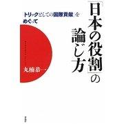 「日本の役割」の論じ方―「トリックとしての国際貢献」をめぐって [単行本]