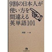 9割の日本人が使い方を間違える英単語101 [単行本]