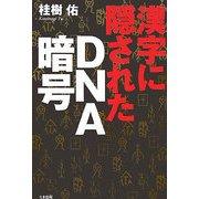漢字に隠されたDNA暗号 [単行本]