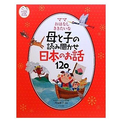 ママおはなしききたいな―母と子の読み聞かせ日本のお話120(ナツメ社こどもブックス) [単行本]