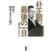 朴正煕、最後の一日―韓国の歴史を変えた銃声 [単行本]