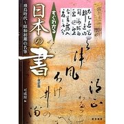 すぐわかる日本の書―飛鳥時代~昭和初期の名筆 改訂版 [単行本]