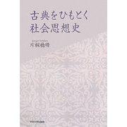 古典をひもとく社会思想史 [単行本]
