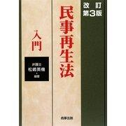 民事再生法入門 改訂第3版 [単行本]