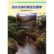 淡水生物の保全生態学―復元生態学に向けて(自然復元特集〈5〉) [単行本]