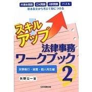 スキルアップ法律事務ワークブック〈2〉民事執行・破産・個人再生編 [単行本]