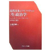 近代日本とマイノリティの「生-政治学」―シュミット・フーコー・アガンベンを中心に読む [単行本]