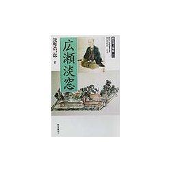 広瀬淡窓(西日本人物誌〈15〉) [単行本]