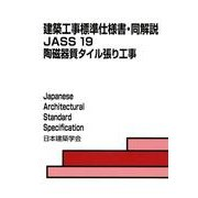 建築工事標準仕様書・同解説 19 第4版-JASS [全集叢書]