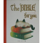 The BIBLE for you―あなたのための聖書 [絵本]