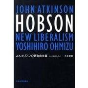 J.A.ホブスンの新自由主義-レント論を中心に [単行本]