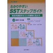 わかりやすいSSTステップガイド―統合失調症をもつ人の援助に生かす〈上巻〉基礎・技法編 改訂新版 [単行本]