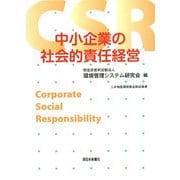 中小企業の社会的責任経営 [単行本]