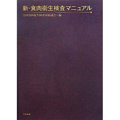 新・食肉衛生検査マニュアル [単行本]