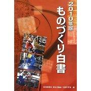 ものづくり白書〈2010年版〉 [単行本]