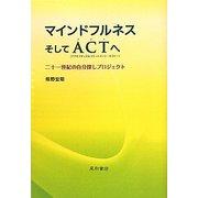 マインドフルネスそしてACTへ―二十一世紀の自分探しプロジェクト [単行本]