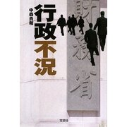 行政不況(宝島SUGOI文庫) [文庫]