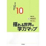 揺れる世界の学力マップ(未来への学力と日本の教育〈10〉) [全集叢書]
