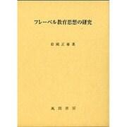 フレーベル教育思想の研究 [単行本]