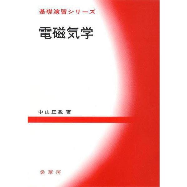 電磁気学(基礎演習シリーズ) [単行本]