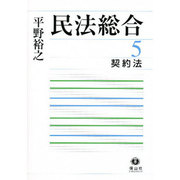 民法総合 5 [全集叢書]
