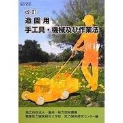 造園用手工具・機械及び作業法 改訂版 [単行本]