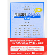 民事再生QA500 第3版-プラス300 [全集叢書]