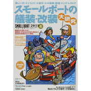 SMALL BOAT 2011 Series4(KAZIムック) [ムックその他]