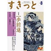 すきっと Vol.8 [単行本]