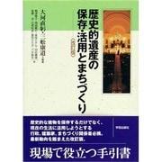 歴史的遺産の保存・活用とまちづくり 改訂版(第2版) [単行本]