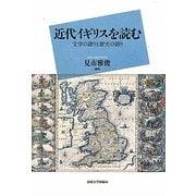 近代イギリスを読む―文学の語りと歴史の語り [単行本]