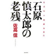 石原慎太郎の老残―佐高信の政経外科〈9〉 [単行本]