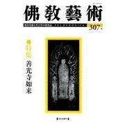 佛教藝術 307号 [単行本]