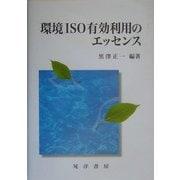 環境ISO有効利用のエッセンス [単行本]
